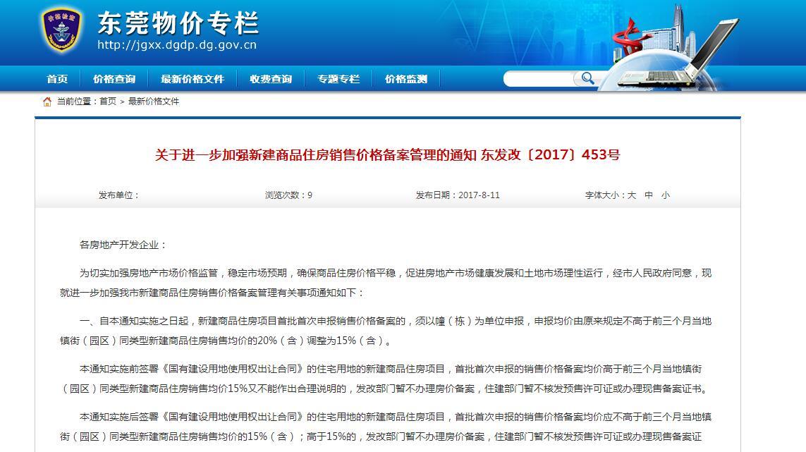 加码 | 东莞新房备案价不得高于区域竞品3个月内均价15%